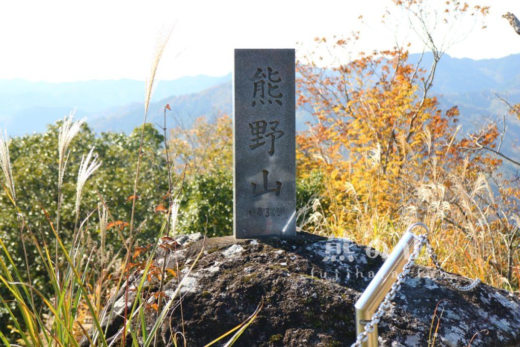 歩きやすい登山道が続く里山 熊の山/茨城県(19年11月)